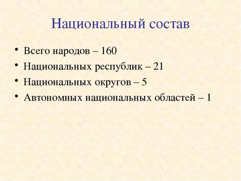 Национальный состав Всего народов – 160 Национальных республик – 21 Националь...