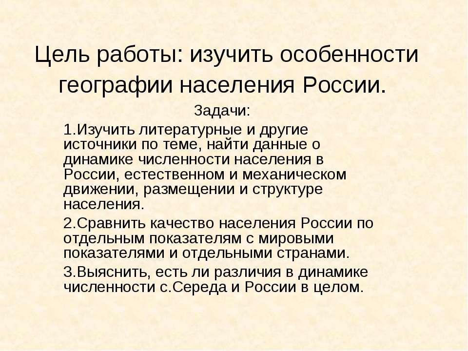 Цель работы: изучить особенности географии населения России. Задачи: 1.Изучит...