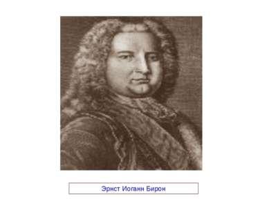 Эрнст Иоганн Бирон
