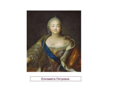 Елизавета Петровна.