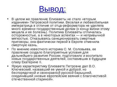 Вывод: В целом же правление Елизаветы не стало «вторым изданием» Петровской п...
