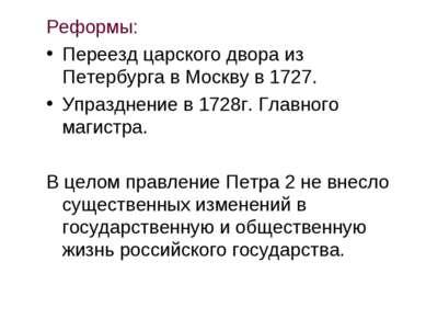 Реформы: Переезд царского двора из Петербурга в Москву в 1727. Упразднение в ...