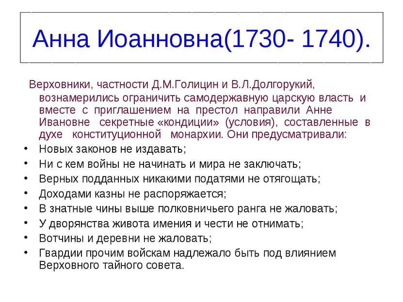 Анна Иоанновна(1730- 1740). Верховники, частности Д.М.Голицин и В.Л.Долгоруки...