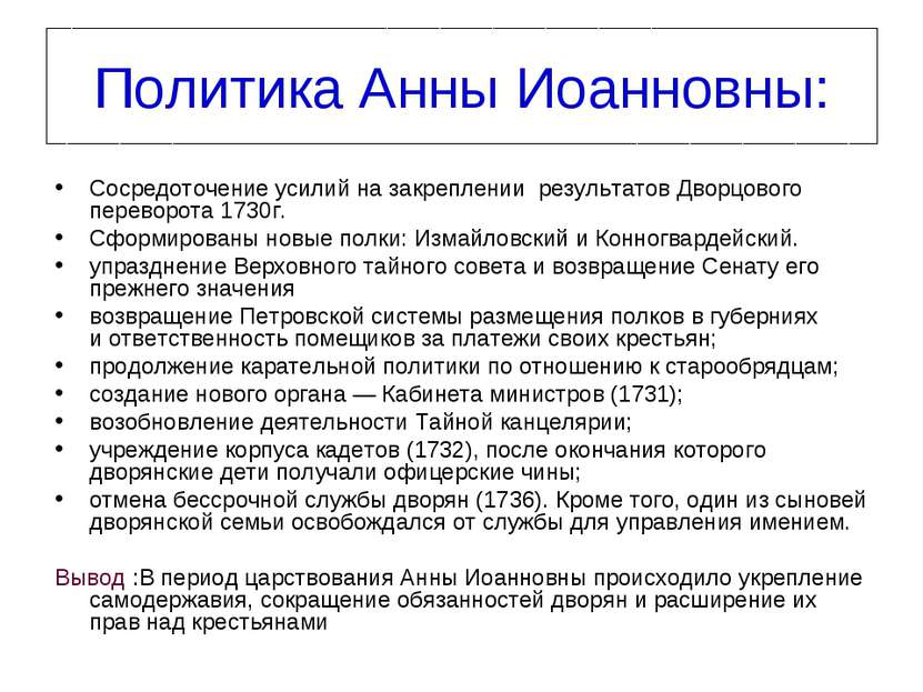 Политика Анны Иоанновны: Сосредоточение усилий на закреплении результатов Дво...