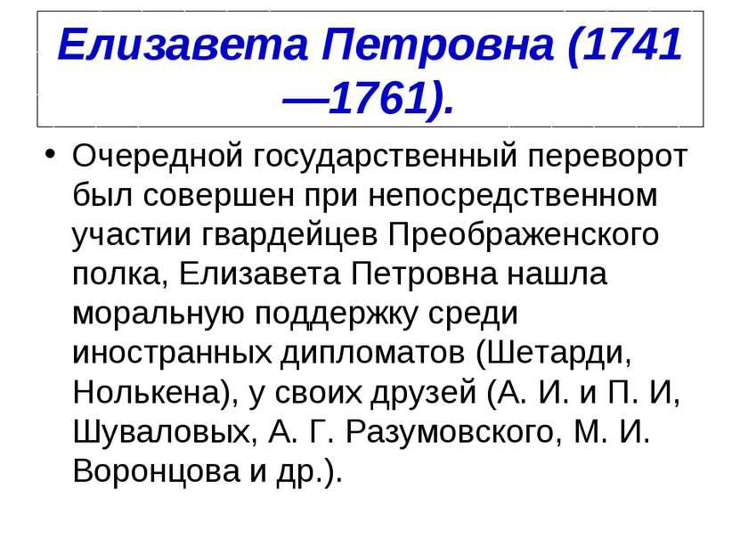 Елизавета Петровна (1741—1761). Очередной государственный переворот был совер...