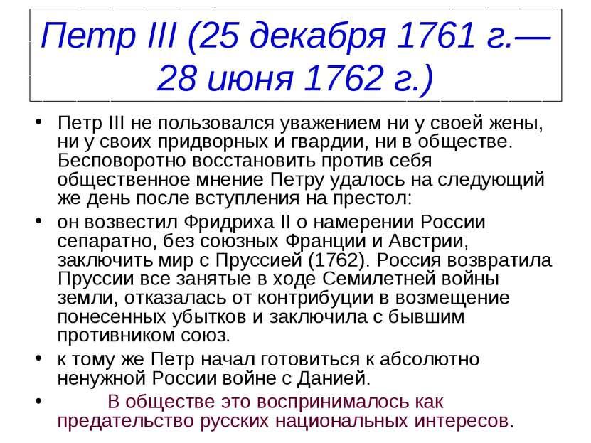 Петр III (25 декабря 1761 г.—28 июня 1762 г.) Петр III не пользовался уважени...
