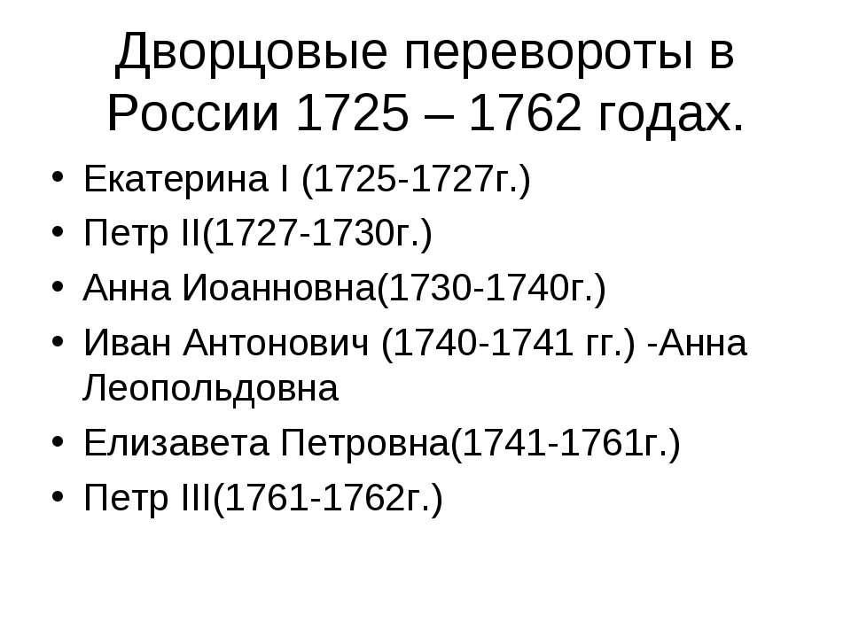 Дворцовые перевороты в России 1725 – 1762 годах. Екатерина І (1725-1727г.) Пе...