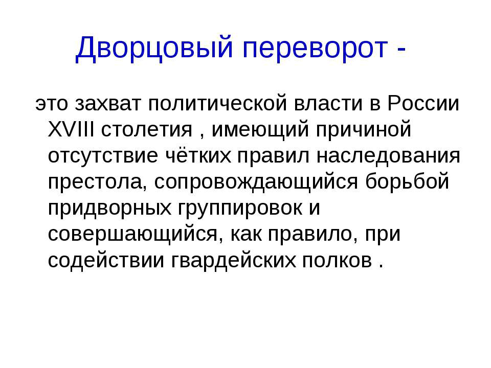 Дворцовый переворот - это захват политической власти в России XVIII столетия ...