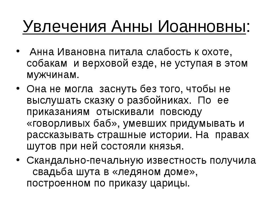 Увлечения Анны Иоанновны: Анна Ивановна питала слабость к охоте, собакам и ве...