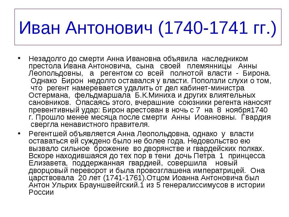 Иван Антонович (1740-1741 гг.) Незадолго до смерти Анна Ивановна объявила нас...
