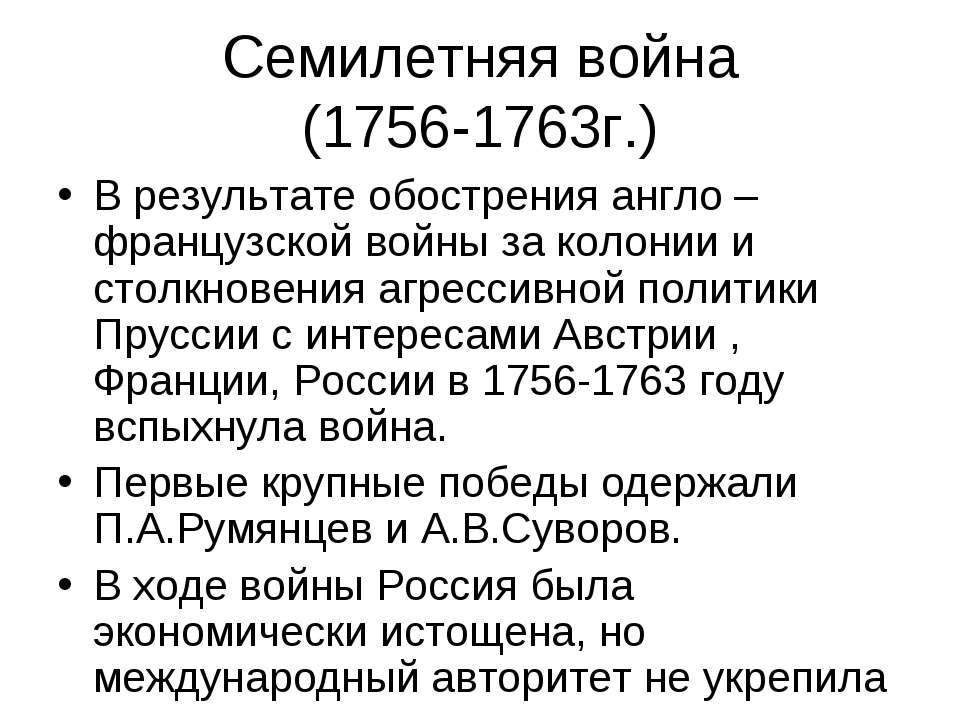 Семилетняя война (1756-1763г.) В результате обострения англо – французской во...