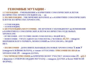 ГЕНОМНЫЕ МУТАЦИИ - 1. ГАПЛОИДИЯ – УМЕНЬШЕНИЕ в КАРИОТИПЕ СОМАТИЧЕСКИХ КЛЕТОК ...