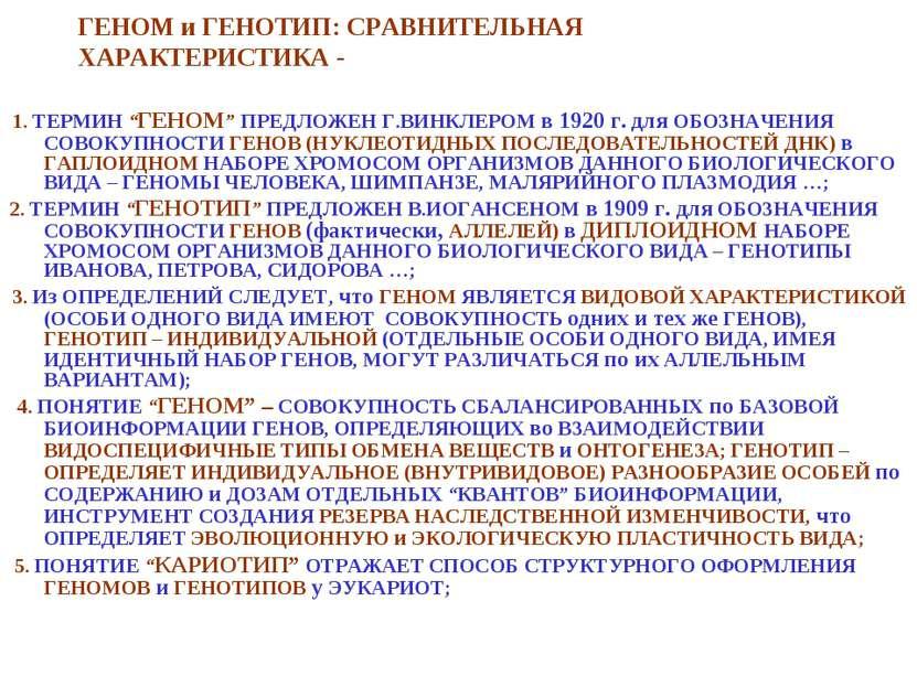 """ГЕНОМ и ГЕНОТИП: СРАВНИТЕЛЬНАЯ ХАРАКТЕРИСТИКА - 1. ТЕРМИН """"ГЕНОМ"""" ПРЕДЛОЖЕН Г..."""