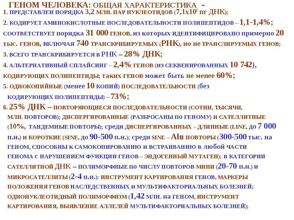 ГЕНОМ ЧЕЛОВЕКА: ОБЩАЯ ХАРАКТЕРИСТИКА - 1. ПРЕДСТАВЛЕН ПОРЯДКА 3,2 МЛН. ПАР НУ...