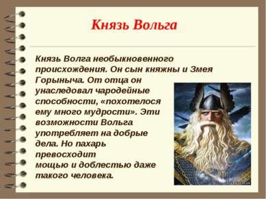 Князь Вольга Князь Волга необыкновенного происхождения. Он сын княжны и Змея ...