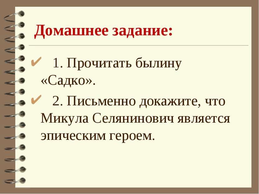 Домашнее задание: 1. Прочитать былину «Садко». 2. Письменно докажите, что Мик...