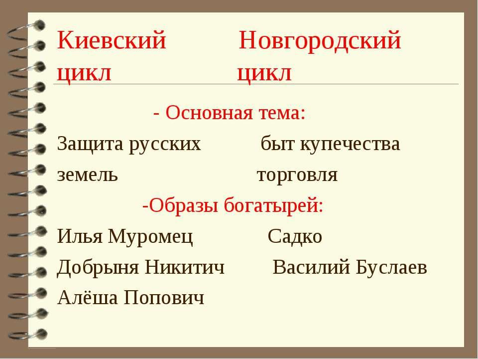 Киевский Новгородский цикл цикл - Основная тема: Защита русских быт купечеств...