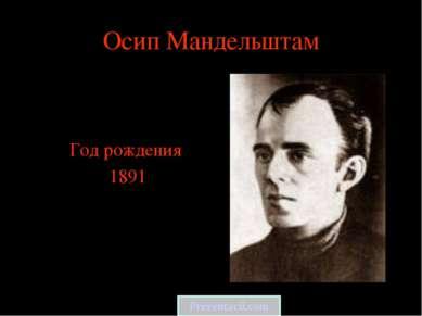 Осип Мандельштам Год рождения 1891