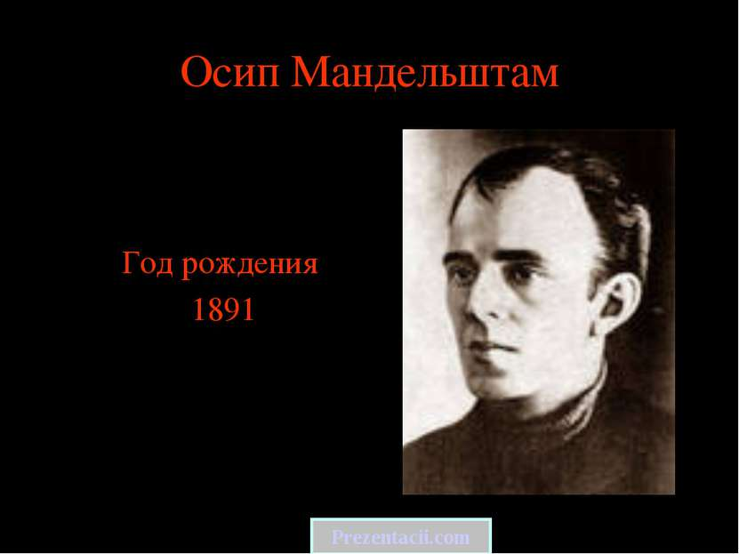 Осип Мандельштам Год рождения 1891 Prezentacii.com