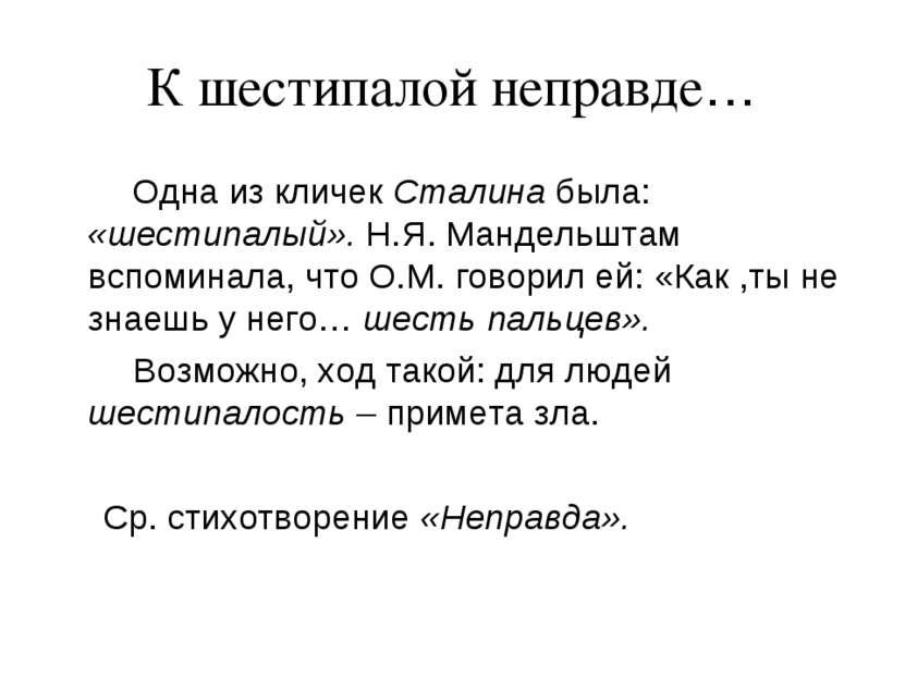 К шестипалой неправде… Одна из кличек Сталина была: «шестипалый». Н.Я. Мандел...