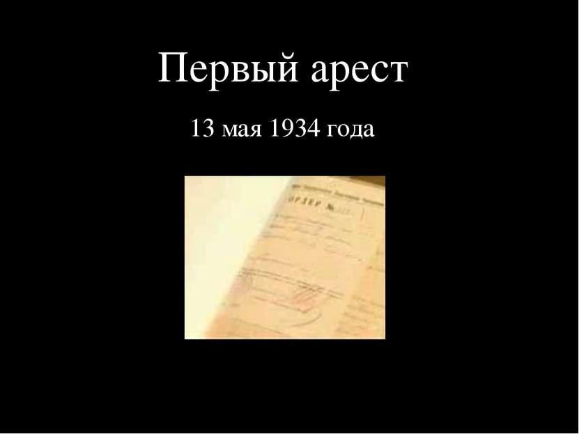 Первый арест 13 мая 1934 года
