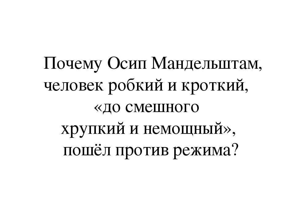 Почему Осип Мандельштам, человек робкий и кроткий, «до смешного хрупкий и нем...
