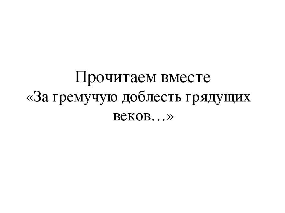 Прочитаем вместе «За гремучую доблесть грядущих веков…»