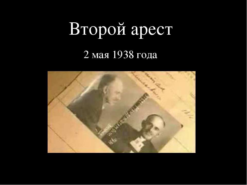 Второй арест 2 мая 1938 года