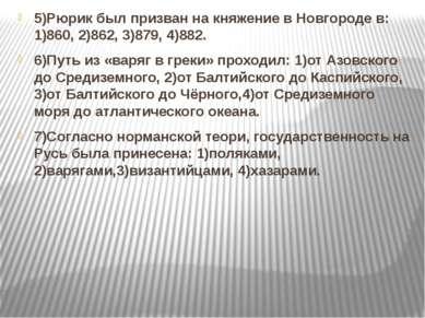 5)Рюрик был призван на княжение в Новгороде в: 1)860, 2)862, 3)879, 4)882. 6)...