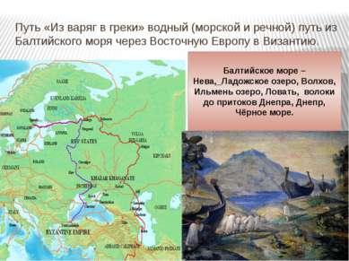Путь «Из варяг в греки» водный (морской и речной) путь из Балтийского моря че...