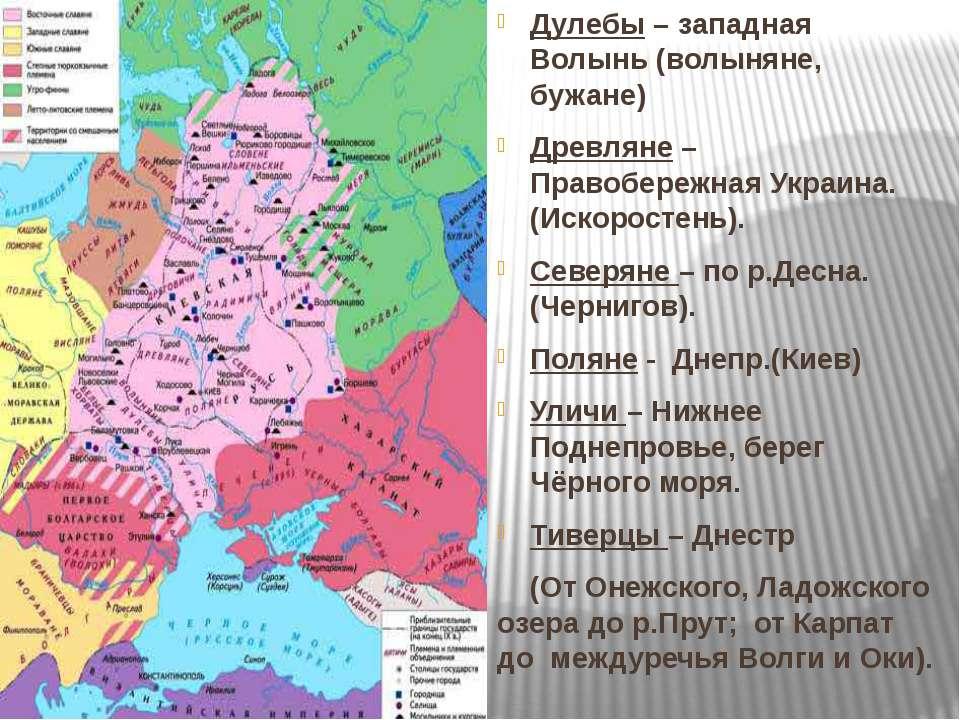 Дулебы – западная Волынь (волыняне, бужане) Древляне – Правобережная Украина....