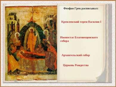 Феофан Грек расписывал: Церковь Рождества Кремлевский терем Василия I Арханге...