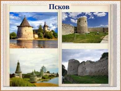 Псков Изборск 1330 г Кремль Пскова