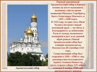 Архангельский собор Первый деревянный Архангельский собор в Кремле возник на ...