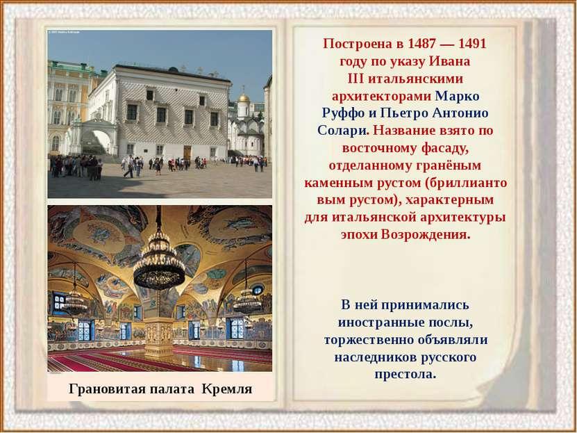 Грановитая палата Кремля Построена в1487—1491 годупо указуИвана IIIитал...