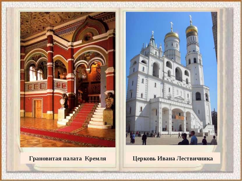 Церковь Ивана Лествичника Грановитая палата Кремля