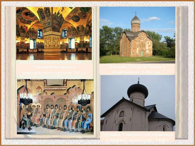 Грановитая палата новгородского кремля 1433 г. Церковь Петра и Павла в Кожевн...