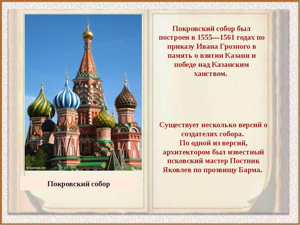 Покровский собор Покровский собор был построен в 1555—1561 годах по приказу И...