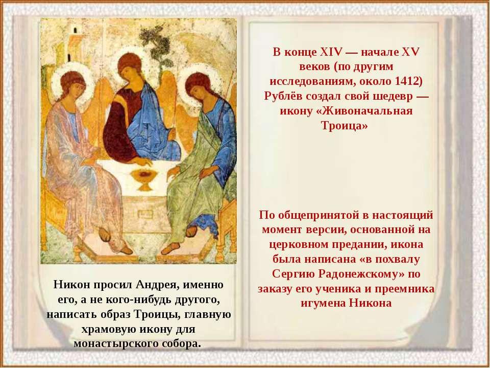 Никон просил Андрея, именно его, а не кого-нибудь другого, написать образ Тро...