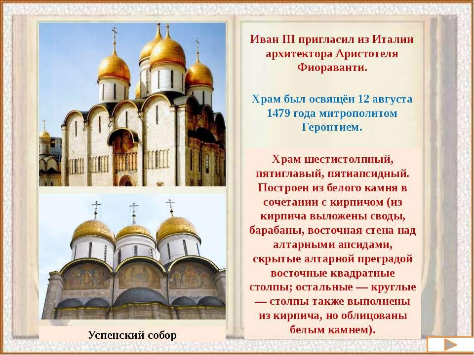 Успенский собор Иван III пригласил из Италии архитектора Аристотеля Фиоравант...