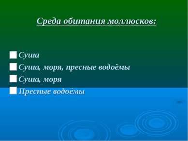 Среда обитания моллюсков: Суша Суша, моря, пресные водоёмы Суша, моря Пресные...