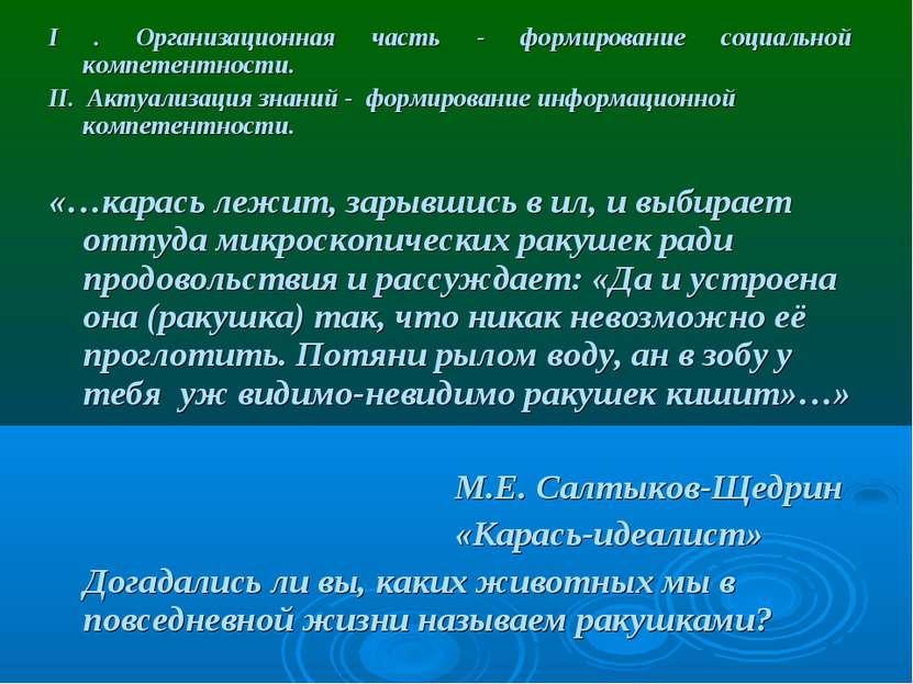I . Организационная часть - формирование социальной компетентности. II. Актуа...