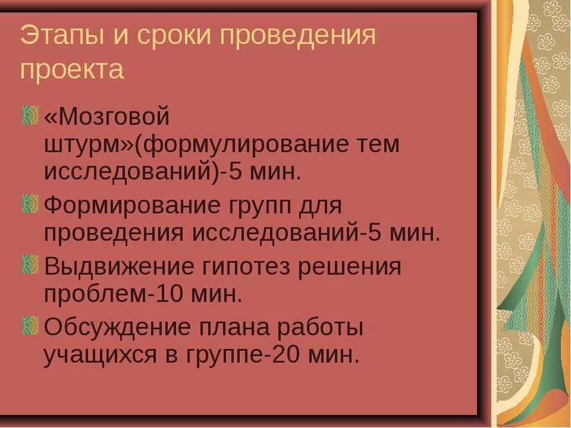 Этапы и сроки проведения проекта «Мозговой штурм»(формулирование тем исследов...