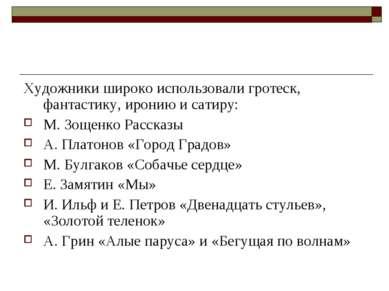 Художники широко использовали гротеск, фантастику, иронию и сатиру: М. Зощенк...