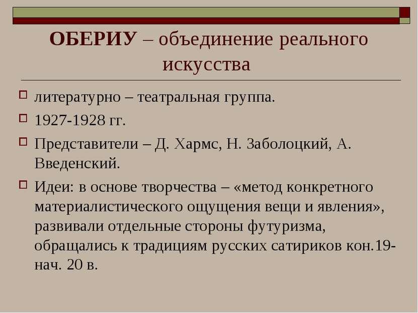 ОБЕРИУ – объединение реального искусства литературно – театральная группа. 19...
