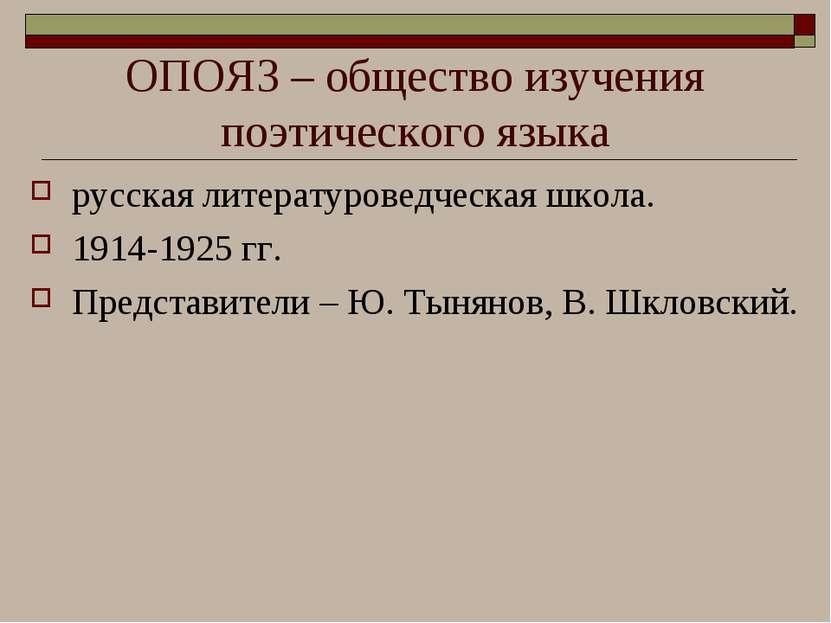 ОПОЯЗ – общество изучения поэтического языка русская литературоведческая школ...
