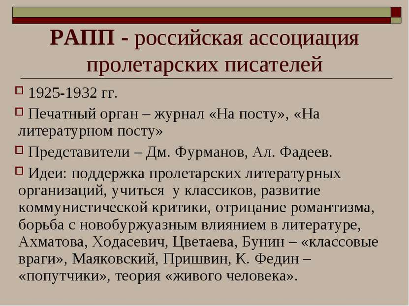 РАПП - российская ассоциация пролетарских писателей 1925-1932 гг. Печатный ор...