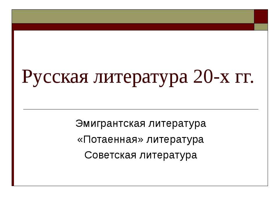 Русская литература 20-х гг. Эмигрантская литература «Потаенная» литература Со...