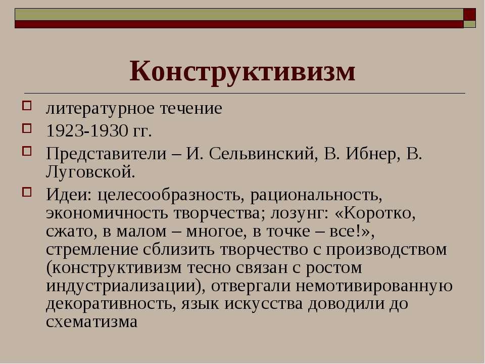 Конструктивизм литературное течение 1923-1930 гг. Представители – И. Сельвинс...