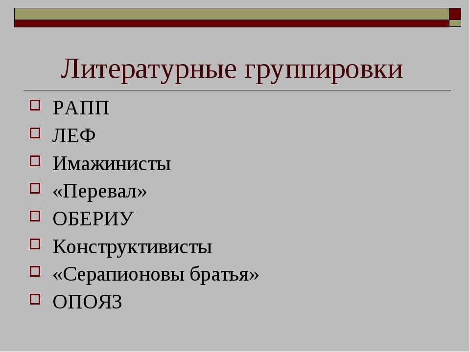 Литературные группировки РАПП ЛЕФ Имажинисты «Перевал» ОБЕРИУ Конструктивисты...